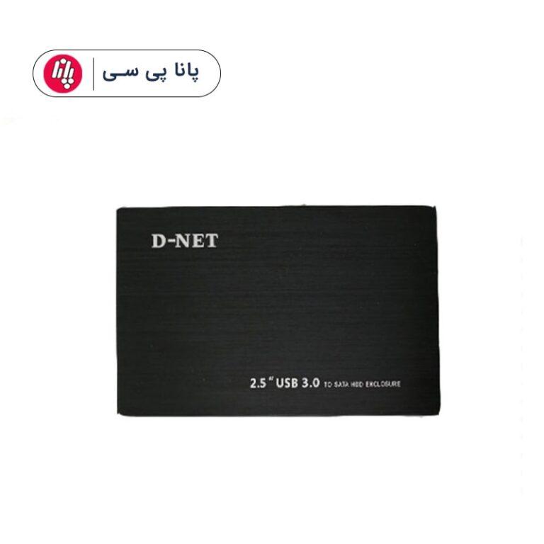 باکس هارد فلزی 2/۵ D-NET USB3