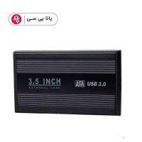 باکس هارد USB3.0- 3.5 INCH
