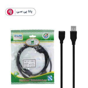 کابل افزایش TP-LINK USB 1.5M