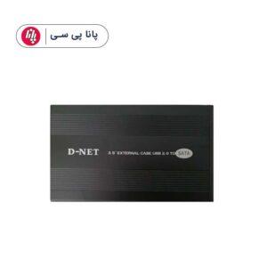 باکس هارد ۳/۵ D-NET USB2