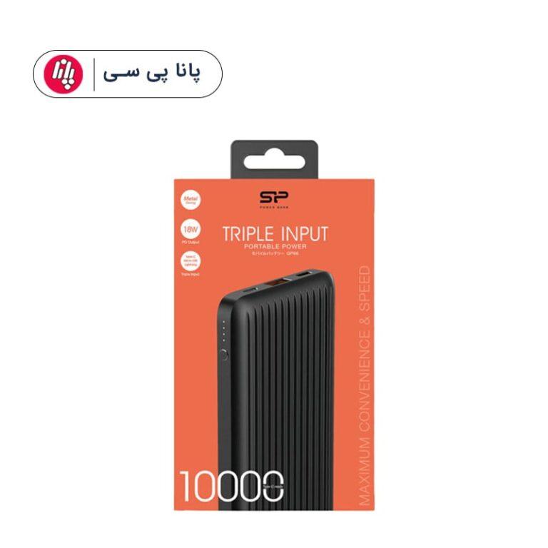 پاوربانک SILICON POWER QP66 10000mAh